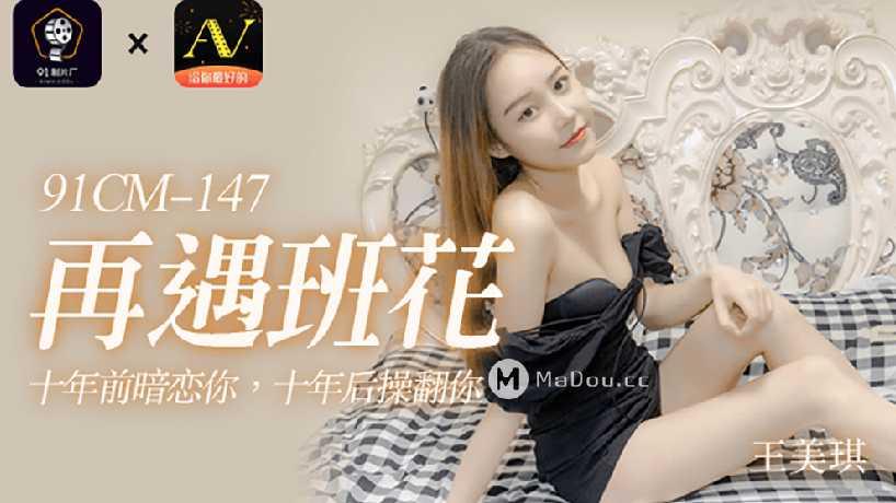 Swag sex china 91CM-147. Gặp lại Banhua nện sml người bạn sau 10 năm gặp lại