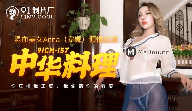 Swag sex china 91CM-157 Tôi ngoại tình với vợ của bạn