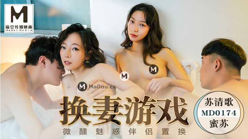 Swag sex china MD0174. Su Qingge. Honeysu Trò chơi hoán đổi vợ