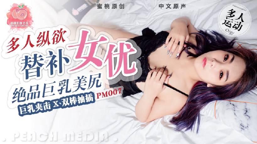 Swag sex PM007. Mijiri Xinh đẹp hot sex new
