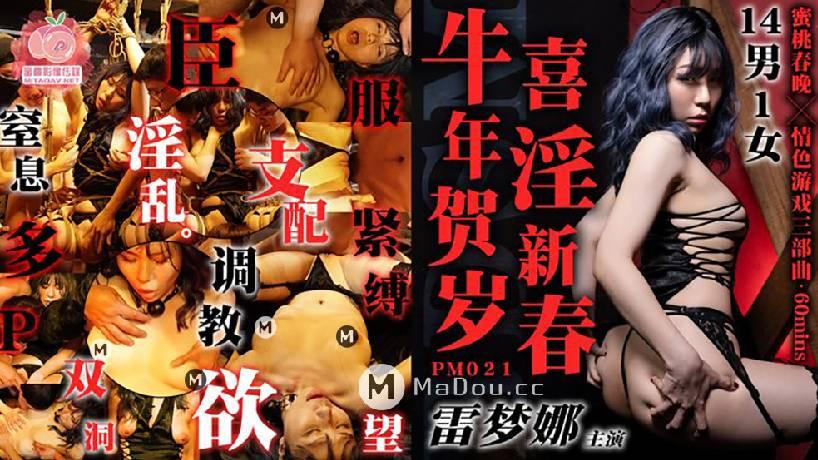 Swag sex china PM021. Leimona Bộ ba trò chơi khiêu dâm