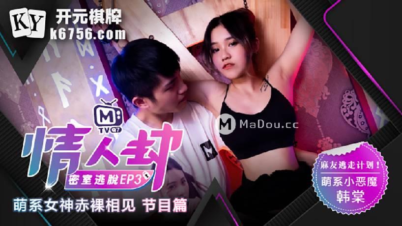 swag sex china Người tình trốn thoát khỏi căn phòng bí mật tập EP3.