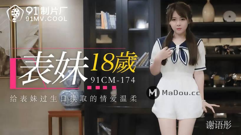 swag sex china Xie Yutong. 91CM,174. Người em họ 18 tuổi