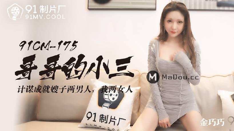 Sex SWag Jin Qiaoqiao. 91CM-175. Đàn em của anh trai tôi