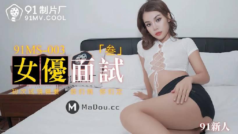Swag sex china 91MS-003. Phỏng vấn nữ diễn viên