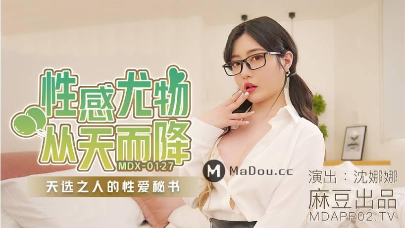 Swag sex china MDX0127. Shen Nana. Một người đẹp gợi cảm