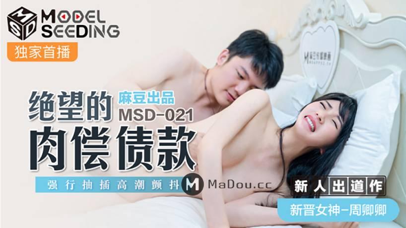 Swag sex china Zhou Qingqing. MSD021 người mẫu dáng ngon