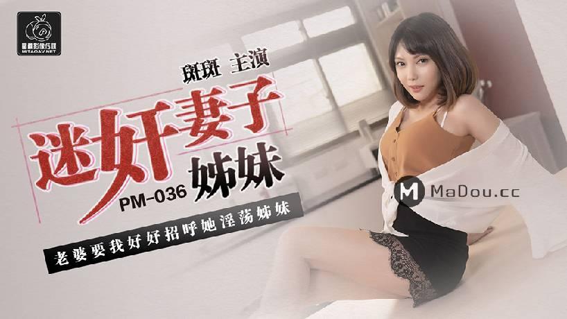 swag sex china PM036. Shaban / Luo Jinxuan. Hiếp dâm vợ và em gái của mình