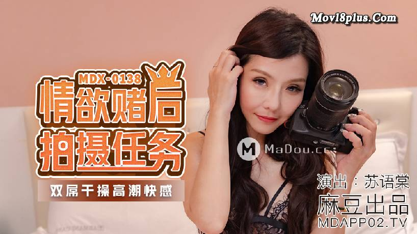 sex china MDX0138. Su Yutang. Ham muốn tình dục