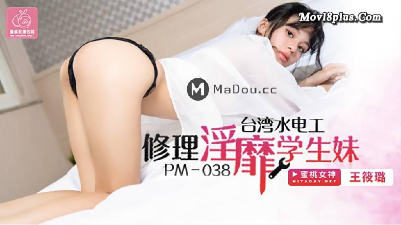 china sex PM038 thợ sửa ống nước và nữ sinh khiêu dâm